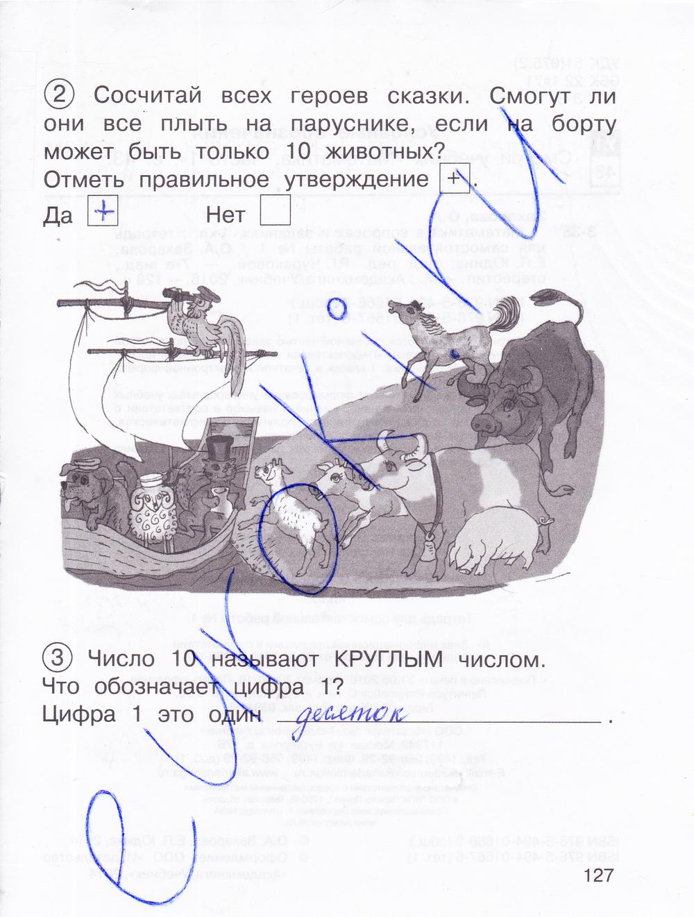 ГДЗ по математике 1 класс рабочая тетрадь Захарова, Юдина Часть 1, 2. Задание: стр. 127