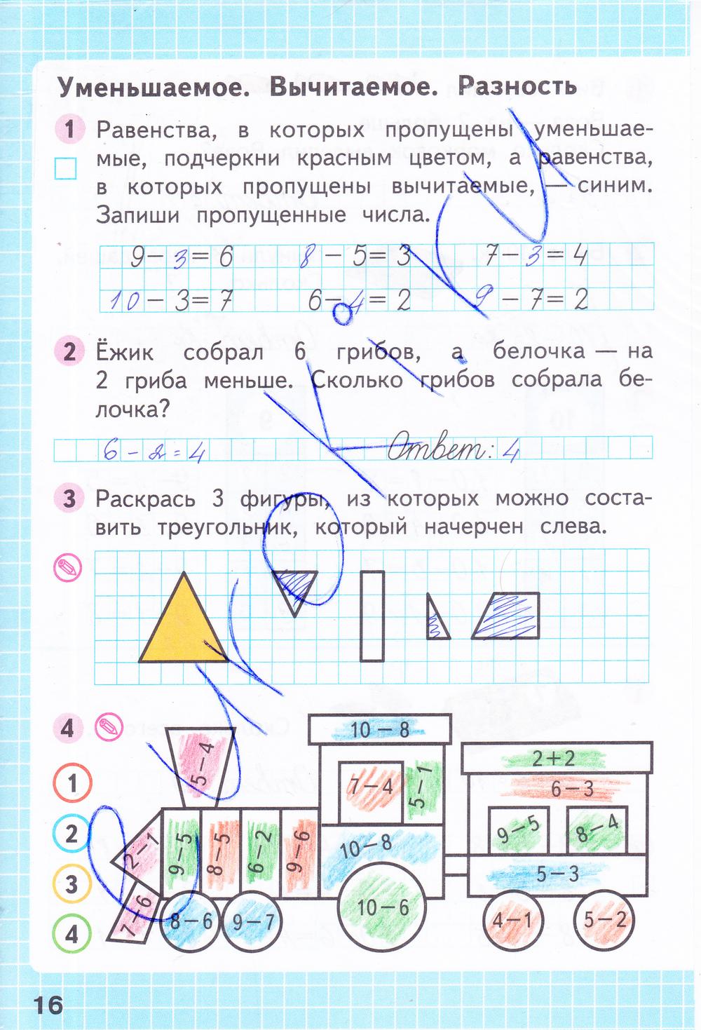ГДЗ по математике 1 класс рабочая тетрадь Моро, Волкова Часть 1, 2. Задание: стр. 16