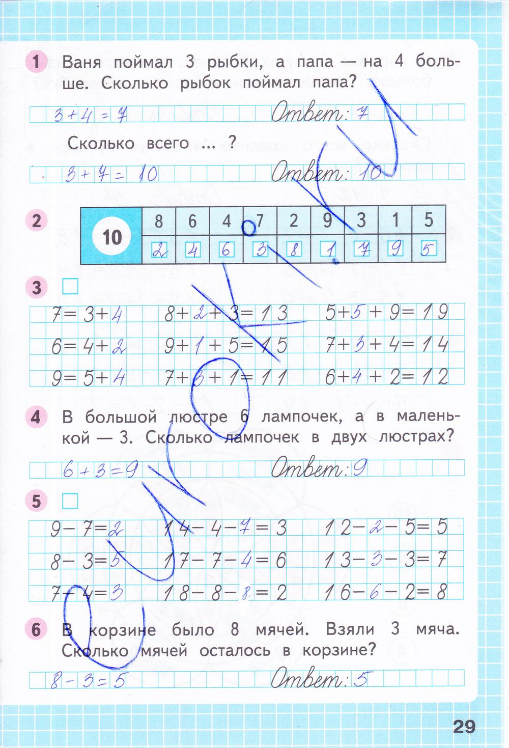 ГДЗ по математике 1 класс рабочая тетрадь Моро, Волкова Часть 1, 2. Задание: стр. 29
