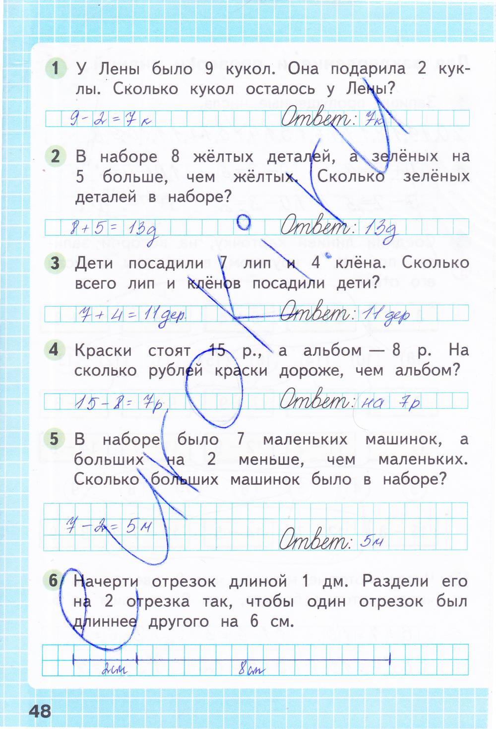 ГДЗ по математике 1 класс рабочая тетрадь Моро, Волкова Часть 1, 2. Задание: стр. 48