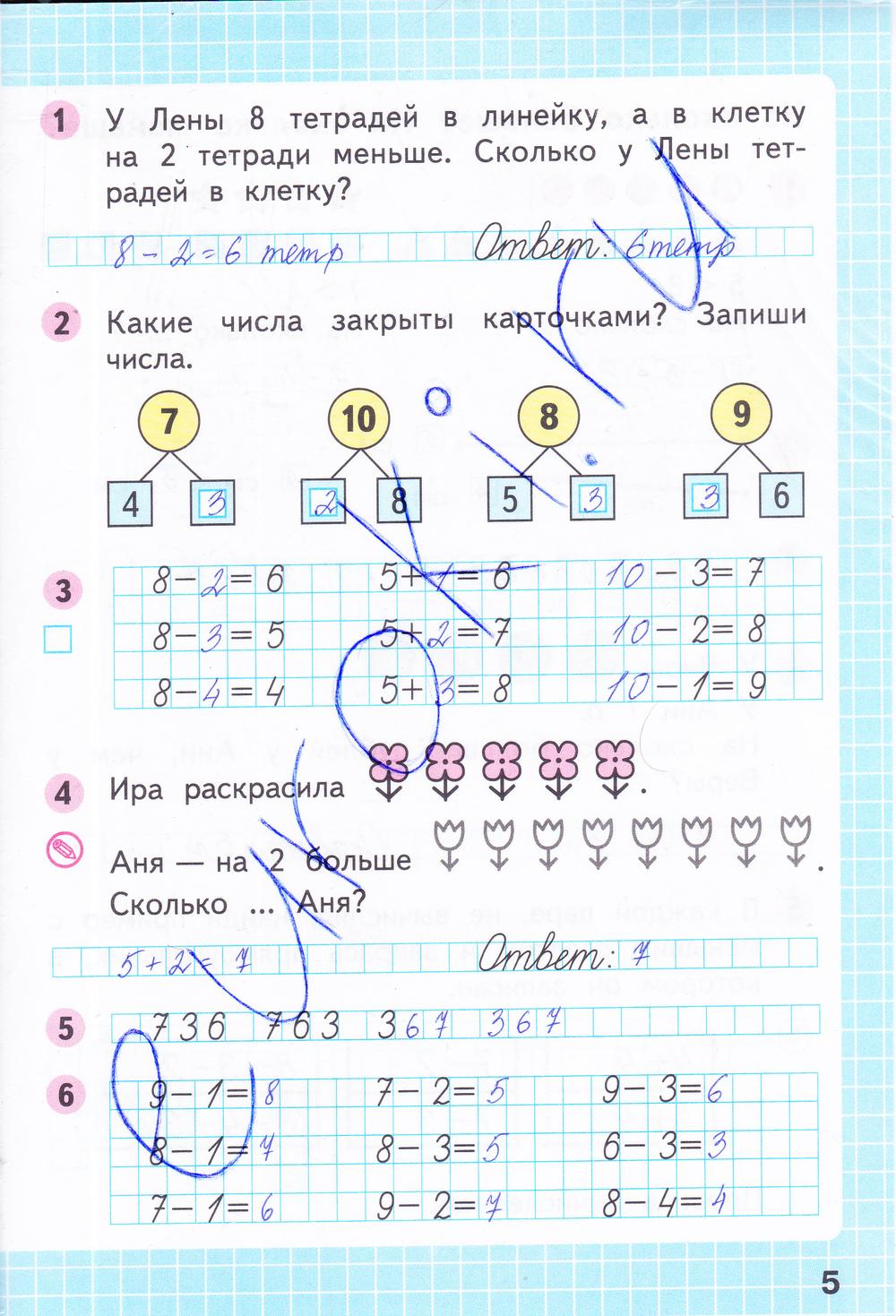 ГДЗ по математике 1 класс рабочая тетрадь Моро, Волкова Часть 1, 2. Задание: стр. 5