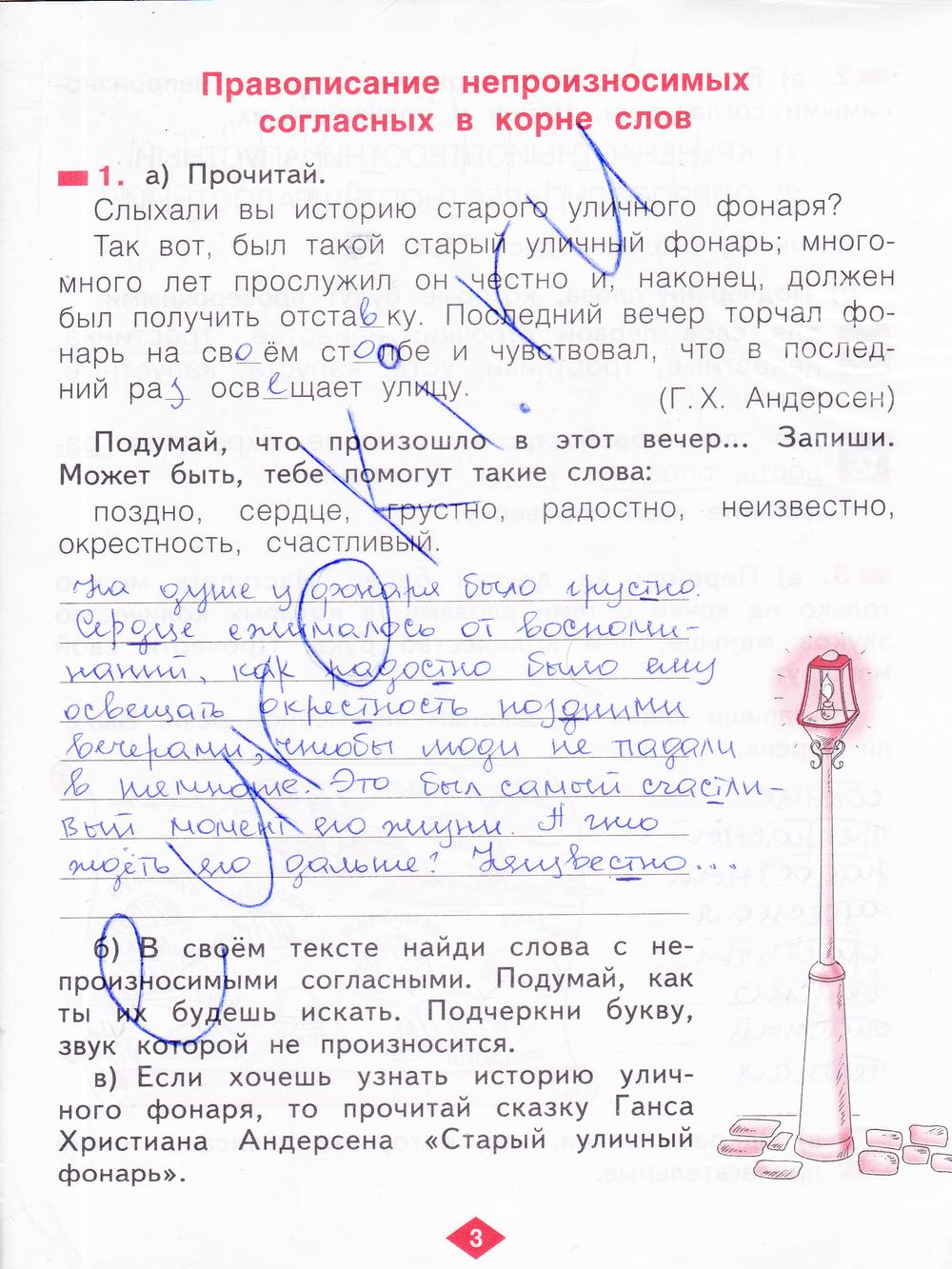 ГДЗ по русскому языку 2 класс рабочая тетрадь Яковлева Часть 1, 2, 3, 4. Задание: стр. 3
