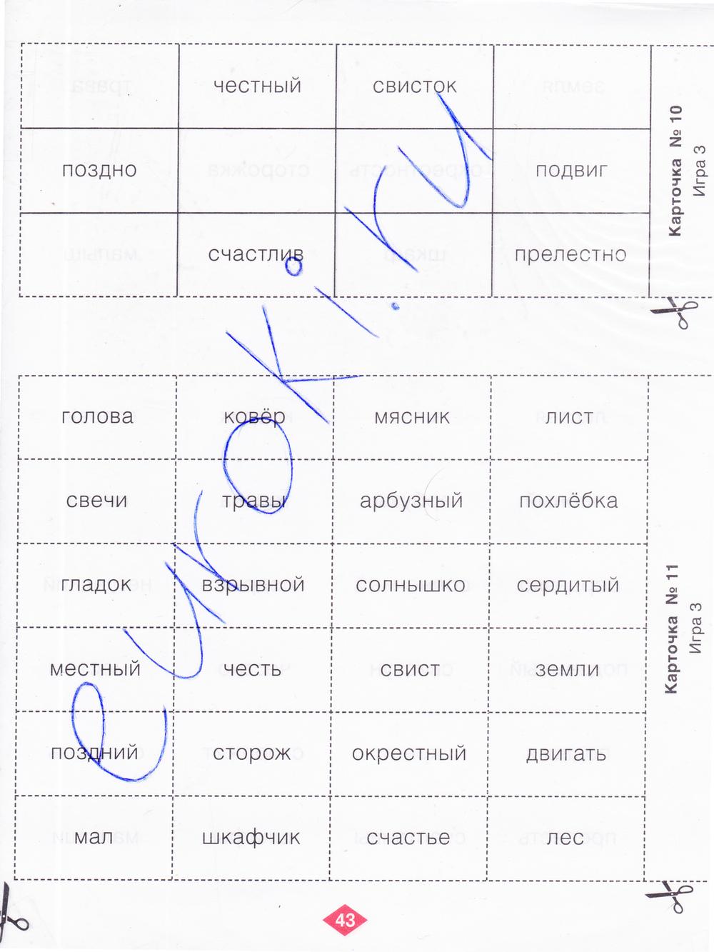 ГДЗ по русскому языку 2 класс рабочая тетрадь Яковлева Часть 1, 2, 3, 4. Задание: стр. 43