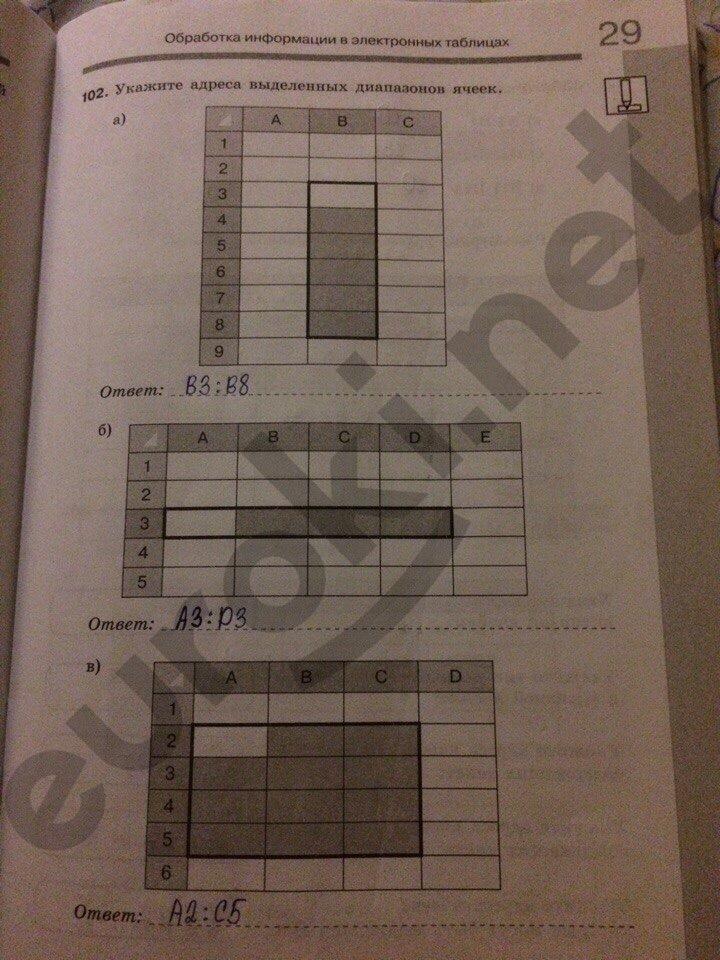 ГДЗ по информатике 9 класс рабочая тетрадь Босова Часть 1, 2. Задание: стр. 29