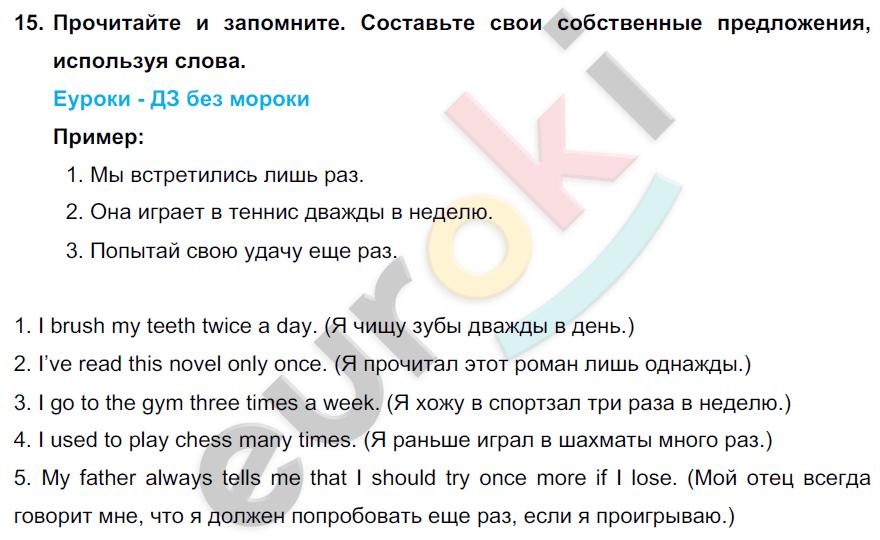 ГДЗ по английскому языку 7 класс Биболетова Юнит 1. Задание: 15
