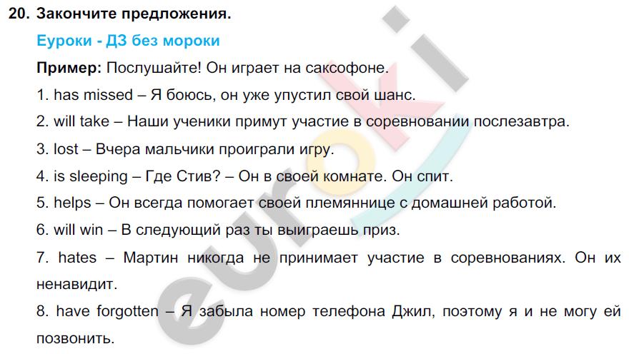 ГДЗ по английскому языку 7 класс Биболетова Юнит 1. Задание: 20