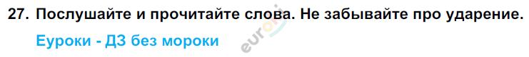 ГДЗ по английскому языку 7 класс Биболетова Юнит 1. Задание: 27