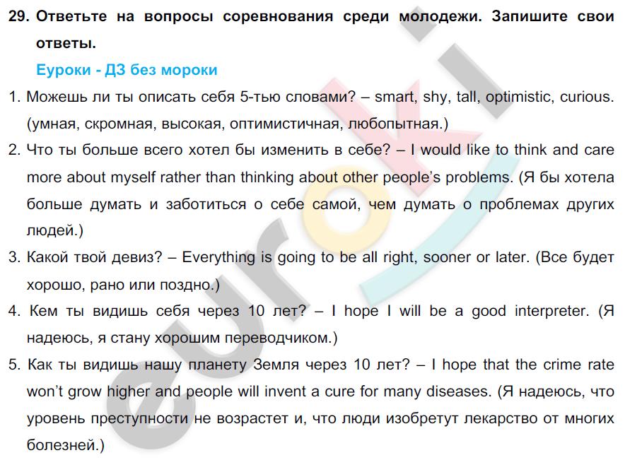 ГДЗ по английскому языку 7 класс Биболетова Юнит 1. Задание: 29