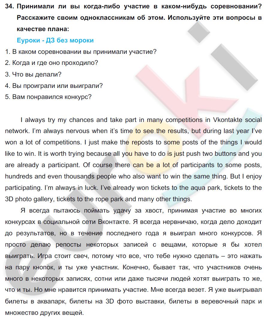 ГДЗ по английскому языку 7 класс Биболетова Юнит 1. Задание: 34
