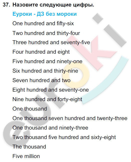 ГДЗ по английскому языку 7 класс Биболетова Юнит 1. Задание: 37