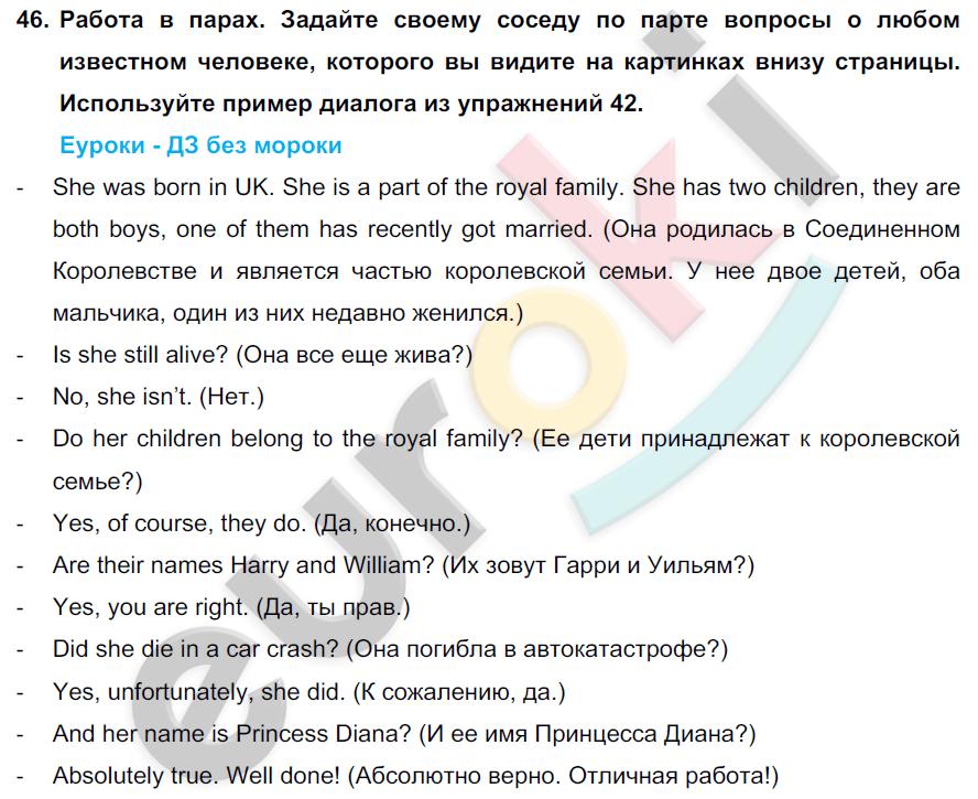 ГДЗ по английскому языку 7 класс Биболетова Юнит 1. Задание: 46