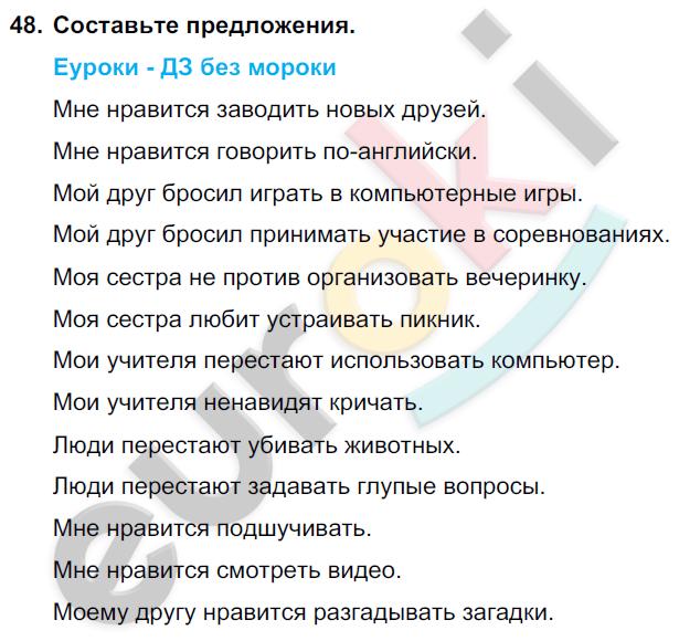 ГДЗ по английскому языку 7 класс Биболетова Юнит 1. Задание: 48