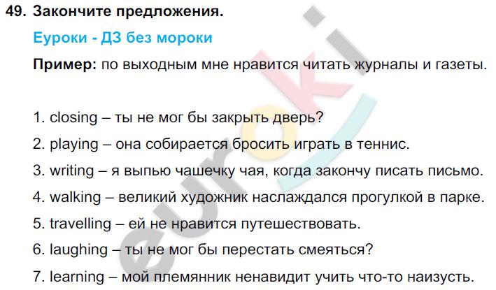 ГДЗ по английскому языку 7 класс Биболетова Юнит 1. Задание: 49