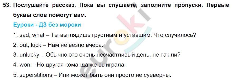 ГДЗ по английскому языку 7 класс Биболетова Юнит 1. Задание: 53