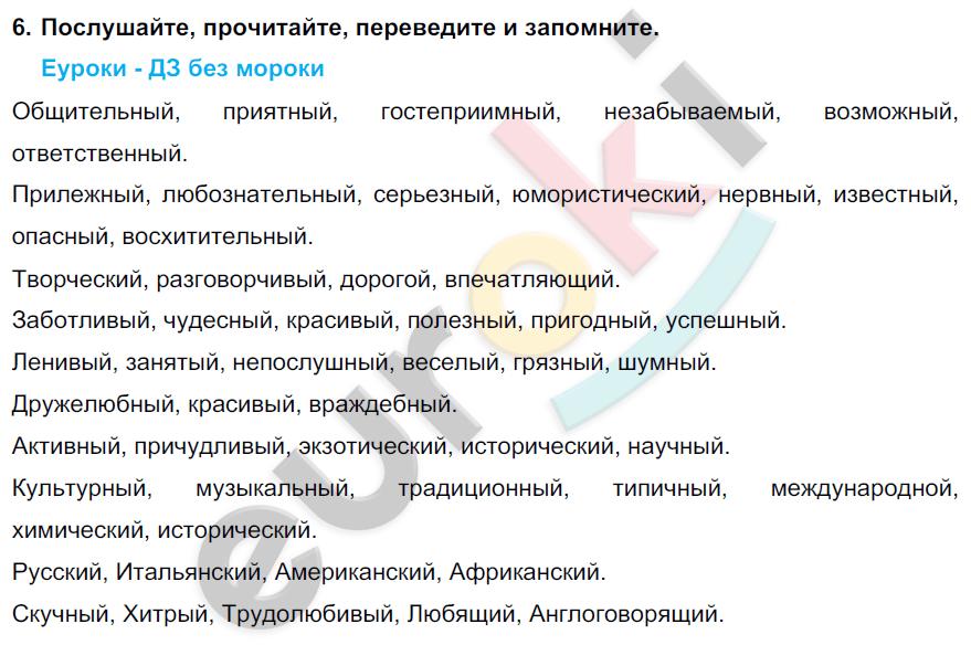 ГДЗ по английскому языку 7 класс Биболетова Юнит 1. Задание: 6