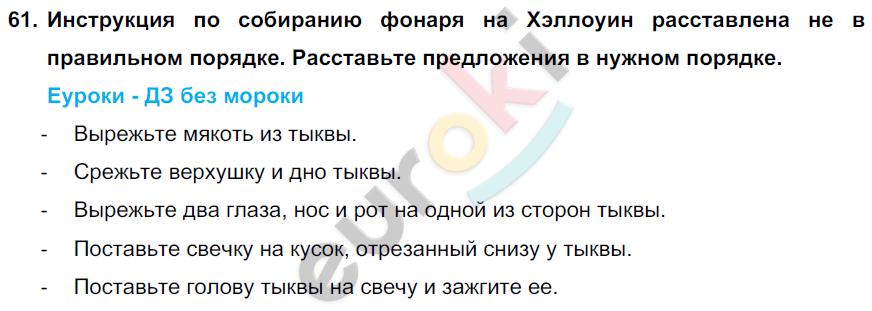 ГДЗ по английскому языку 7 класс Биболетова Юнит 1. Задание: 61