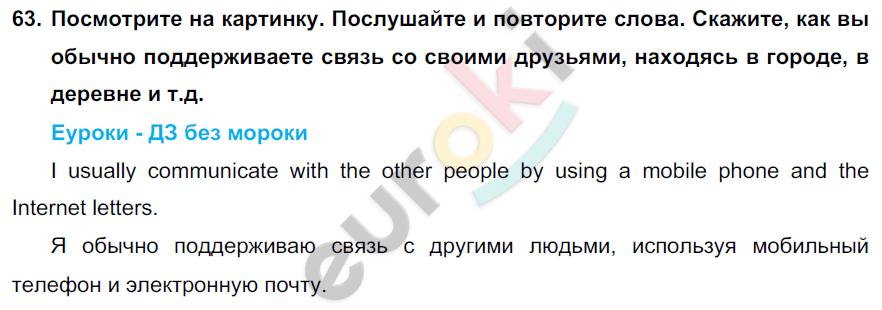 ГДЗ по английскому языку 7 класс Биболетова Юнит 1. Задание: 63