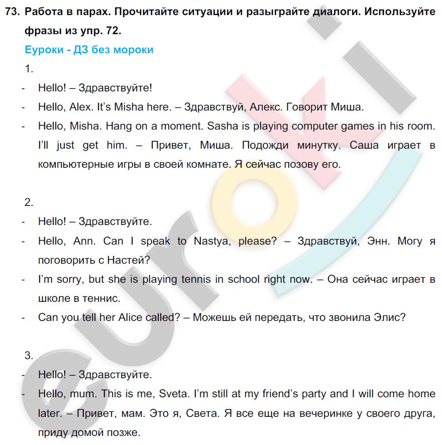 ГДЗ по английскому языку 7 класс Биболетова Юнит 1. Задание: 73