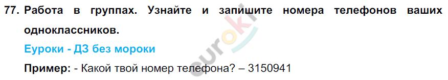 ГДЗ по английскому языку 7 класс Биболетова Юнит 1. Задание: 77