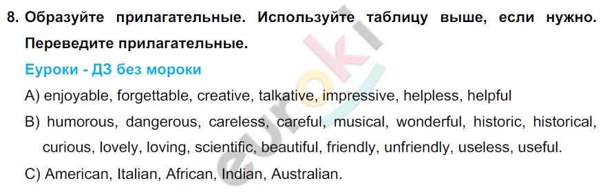 ГДЗ по английскому языку 7 класс Биболетова Юнит 1. Задание: 8