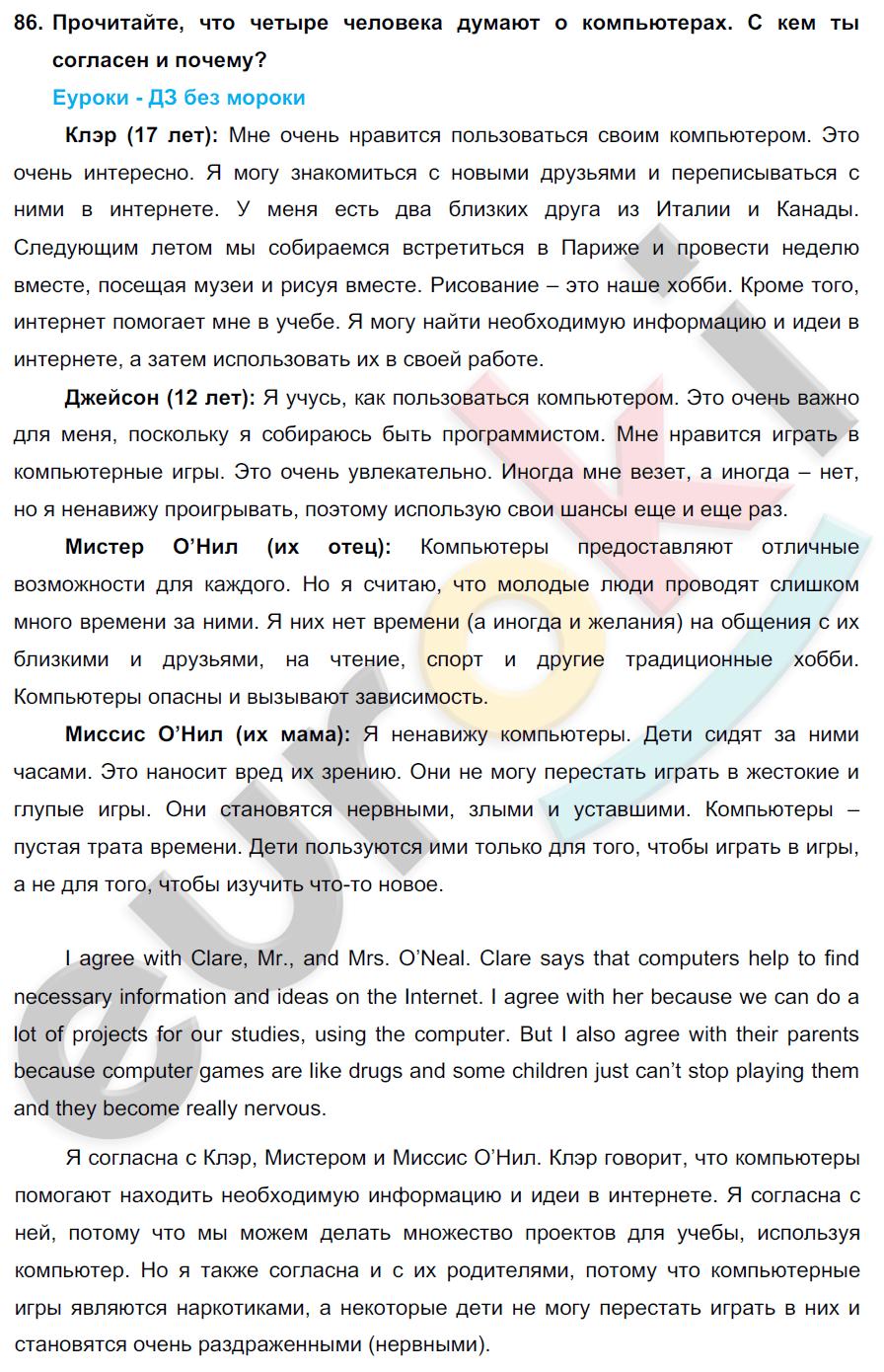 ГДЗ по английскому языку 7 класс Биболетова Юнит 1. Задание: 86
