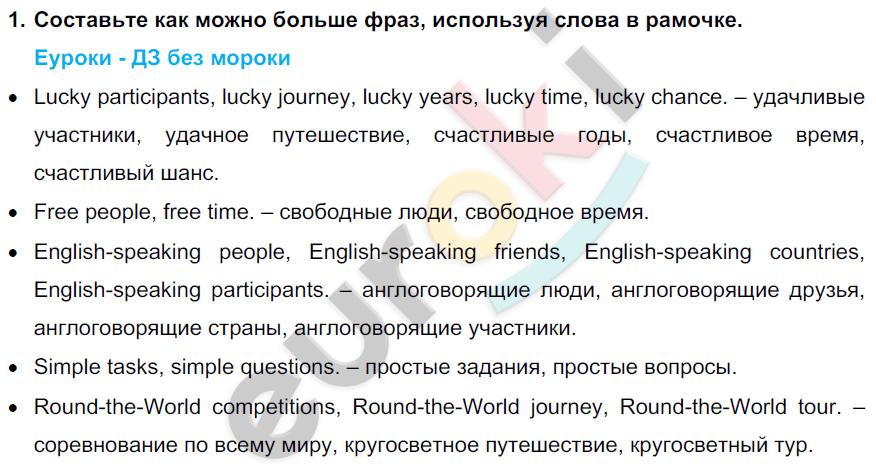 ГДЗ по английскому языку 7 класс Биболетова Юнит 1, Домашняя работа. Задание: 1