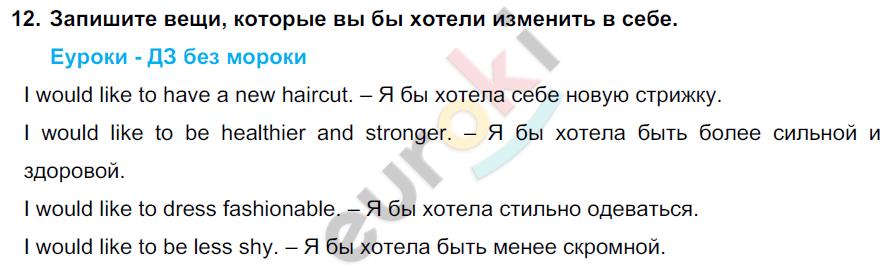 ГДЗ по английскому языку 7 класс Биболетова Юнит 1, Домашняя работа. Задание: 12