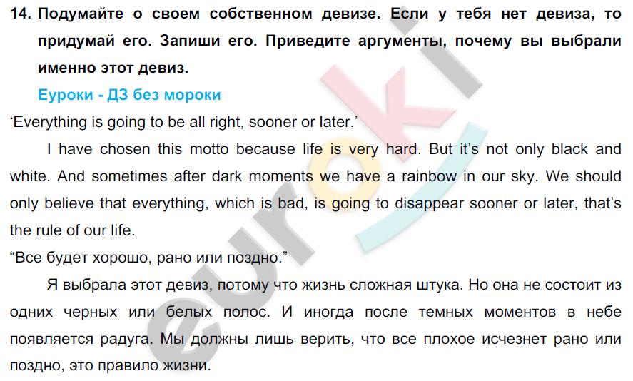 ГДЗ по английскому языку 7 класс Биболетова Юнит 1, Домашняя работа. Задание: 14