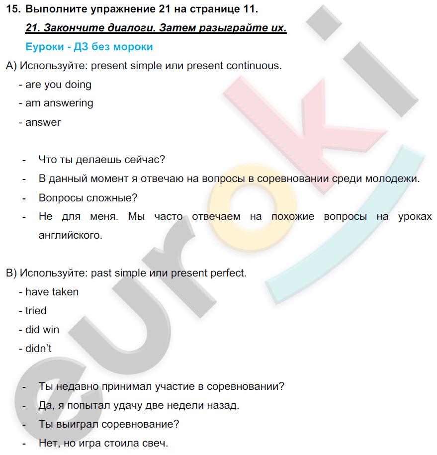 ГДЗ по английскому языку 7 класс Биболетова Юнит 1, Домашняя работа. Задание: 15