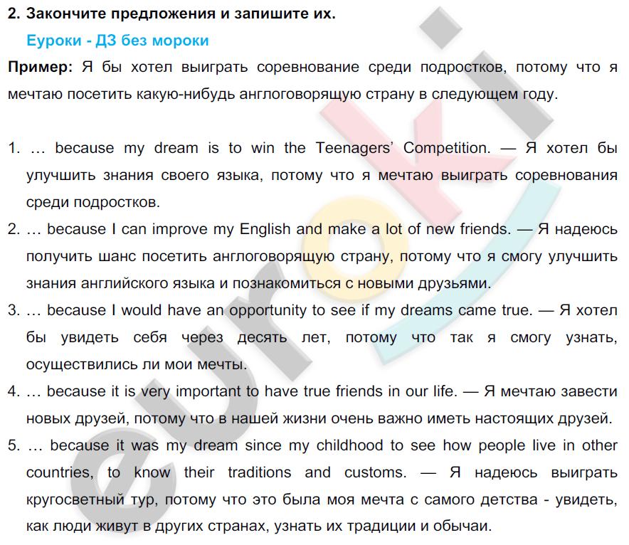 ГДЗ по английскому языку 7 класс Биболетова Юнит 1, Домашняя работа. Задание: 2