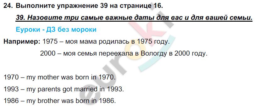 ГДЗ по английскому языку 7 класс Биболетова Юнит 1, Домашняя работа. Задание: 24