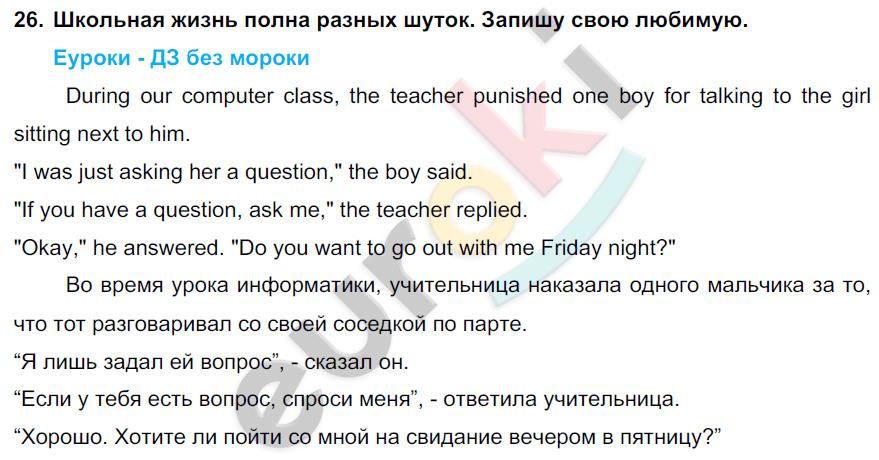 ГДЗ по английскому языку 7 класс Биболетова Юнит 1, Домашняя работа. Задание: 26