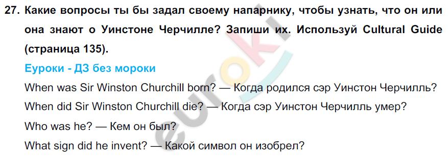 ГДЗ по английскому языку 7 класс Биболетова Юнит 1, Домашняя работа. Задание: 27