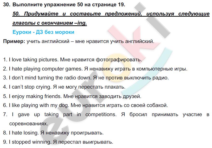 ГДЗ по английскому языку 7 класс Биболетова Юнит 1, Домашняя работа. Задание: 30