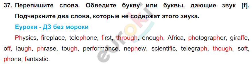 ГДЗ по английскому языку 7 класс Биболетова Юнит 1, Домашняя работа. Задание: 37