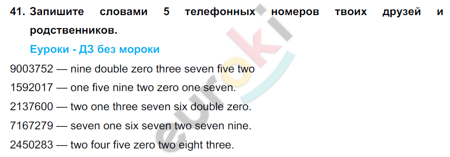 ГДЗ по английскому языку 7 класс Биболетова Юнит 1, Домашняя работа. Задание: 41