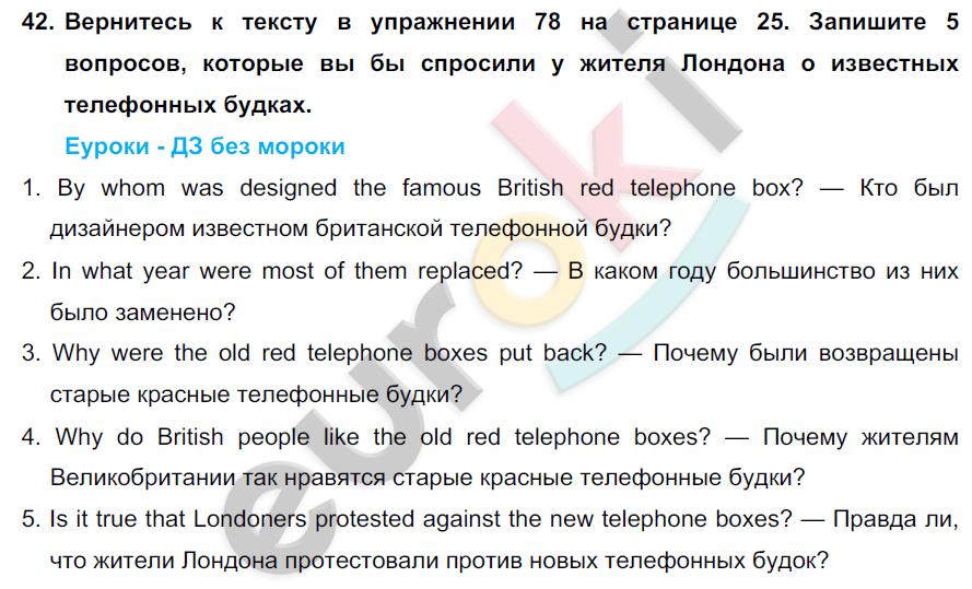 ГДЗ по английскому языку 7 класс Биболетова Юнит 1, Домашняя работа. Задание: 42