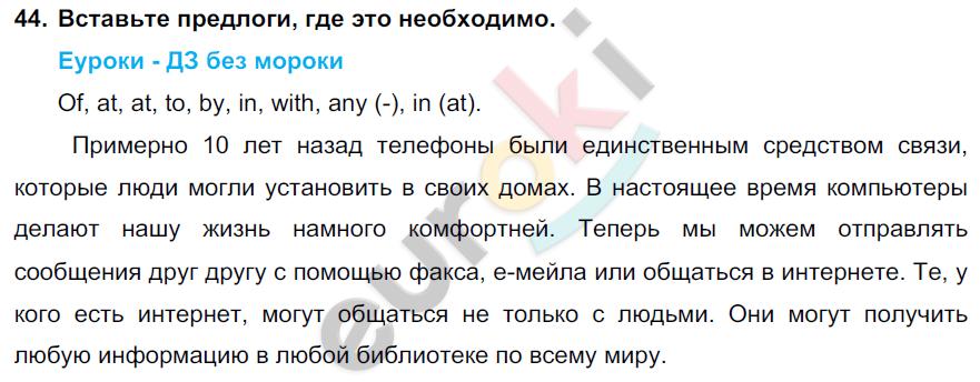ГДЗ по английскому языку 7 класс Биболетова Юнит 1, Домашняя работа. Задание: 44