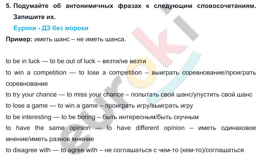 ГДЗ по английскому языку 7 класс Биболетова Юнит 1, Домашняя работа. Задание: 5