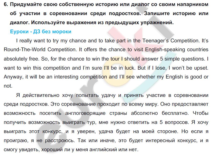 ГДЗ по английскому языку 7 класс Биболетова Юнит 1, Домашняя работа. Задание: 6