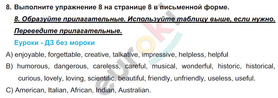 ГДЗ по английскому языку 7 класс Биболетова Юнит 1, Домашняя работа. Задание: 8