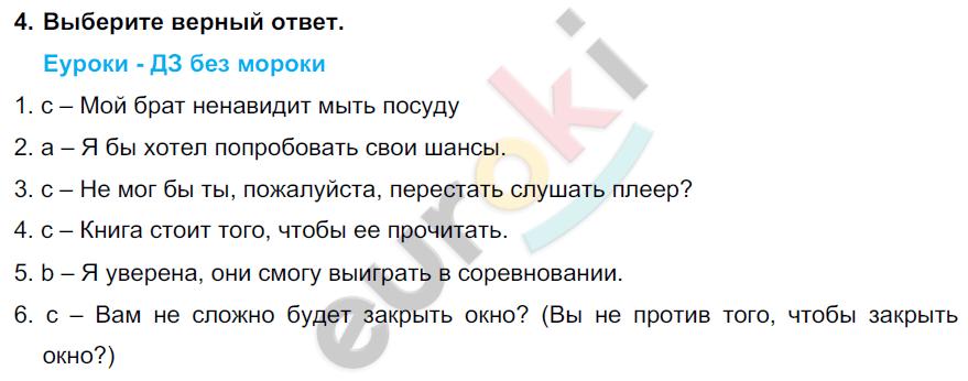 ГДЗ по английскому языку 7 класс Биболетова Юнит 1, Проверка знаний. Задание: 4