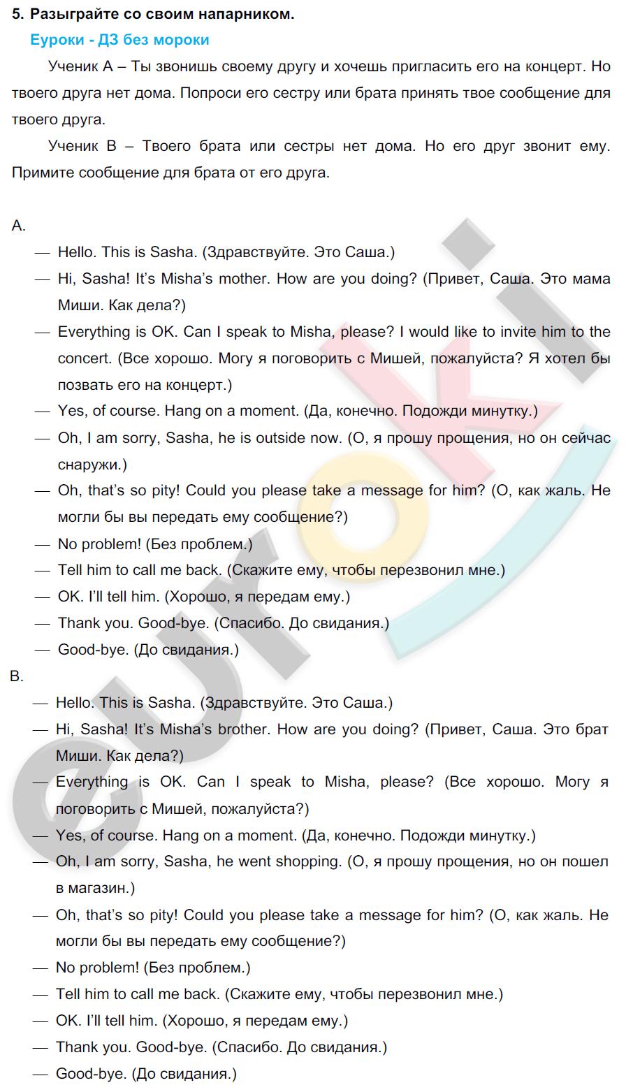 ГДЗ по английскому языку 7 класс Биболетова Юнит 1, Проверка знаний. Задание: 5