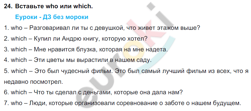 ГДЗ по английскому языку 7 класс Биболетова Юнит 2. Задание: 24
