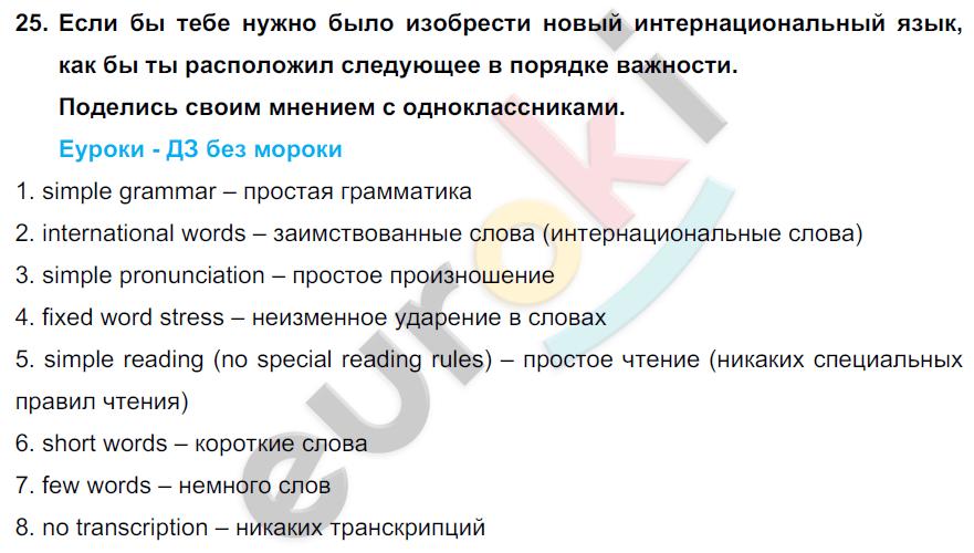 ГДЗ по английскому языку 7 класс Биболетова Юнит 2. Задание: 25
