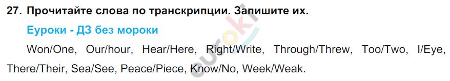 ГДЗ по английскому языку 7 класс Биболетова Юнит 2. Задание: 27