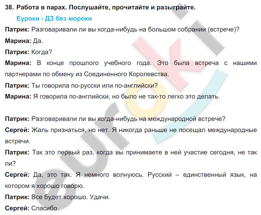 ГДЗ по английскому языку 7 класс Биболетова Юнит 2. Задание: 38