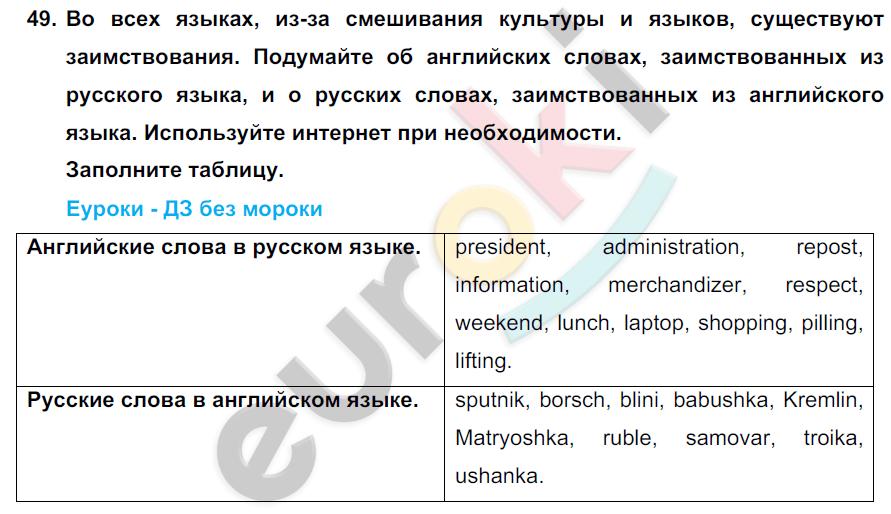 ГДЗ по английскому языку 7 класс Биболетова Юнит 2. Задание: 49