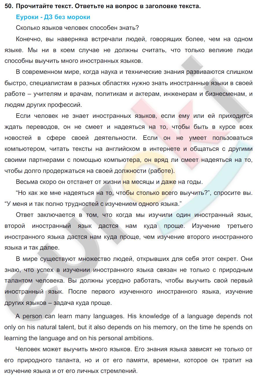 ГДЗ по английскому языку 7 класс Биболетова Юнит 2. Задание: 50