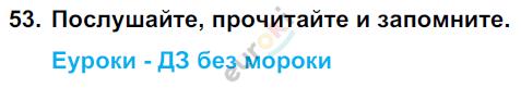 ГДЗ по английскому языку 7 класс Биболетова Юнит 2. Задание: 53